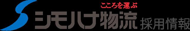 シモハナ物流 採用サイト