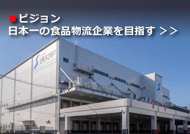 ビジョン 日本一の食品物流企業を目指す