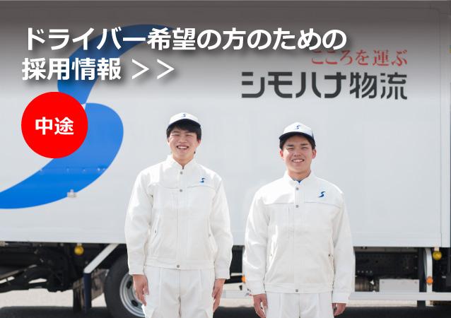 ドライバー希望のかたのための採用情報【中途】