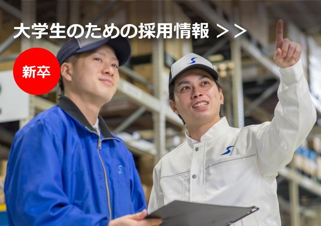 大学生のための採用情報【新卒】